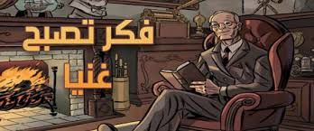 تسويق المنتجات الرقمية العربية والمترجمة والانجليزية: افضل عشر خطوات لتصبح غنيا