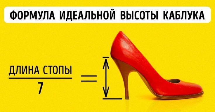 Нас ненапугаешь страшилками овреде обуви накаблуках. Носить каблуки можно инужно! «Главное— правильно подобрать высоту»,— утверждают врачи. AdMe.ru покажет 3способа, как определить высоту удобных каблуков, которые можно носить хоть каждый день.