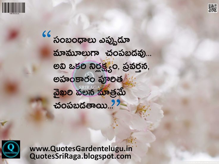 Best-Telugu-Relationship-Quotes-437-images - Best Telugu inspirational quotes - Best Inspirational Telugu Quotes - Inspirational Telugu Quotes