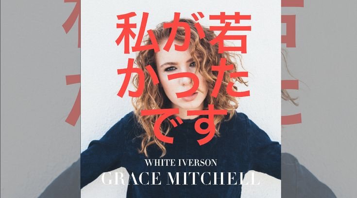 "Portland songstress Grace Mitchell is a force to be reckoned with, After taking over CMJ, performing with JoyWave on tour, and having ""Jitter"" crowned ""World Record"" by Zane Lowe – she continues to dominate with her recently released RACEDAY EP. Today as part of Spotify's New Music Friday she releases a cover version of Post Malone's chart-topping ""White Iverson,"" adding her own unique vibe to the smooth sounding electro cut. Vibe out to the cover version below."