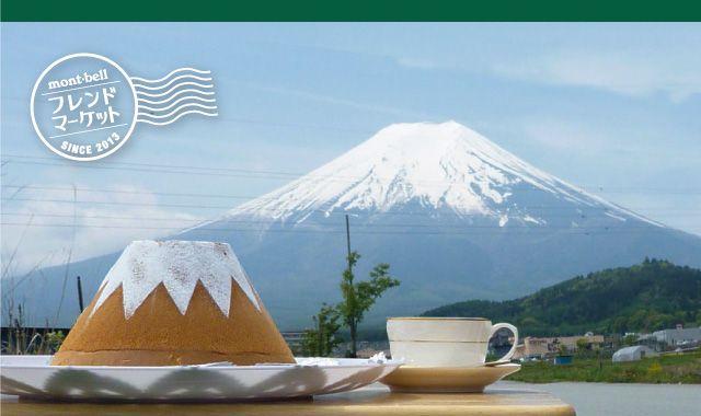 「富士山の日(2月23日)」を記念して、2月13日(月)~28日(水)の期間、通常の22.3%引きの割引キャンペーンを実施します。この機会に是非ご注文ください!ふじフォンは富士山の形をしたシフォンケーキです。卵は富士の湧き水で有名な忍野産、牛乳は朝霧牧場のものなど、厳選した地元産の素材にこだわり、添加物は一切加えず、ひとつひとつ手作りで焼くことを大切にしています。カットしてそのまま、また、生クリームやフルーツなどを添えてもおいしくお召し上がりいただけます。シフォン富士