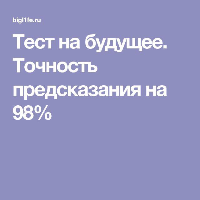 Тест на будущее. Точность предсказания на 98%