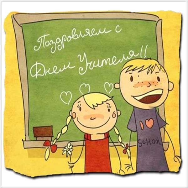 аспекты поздравления учителю рисования на день учителя с юмором крест это просто