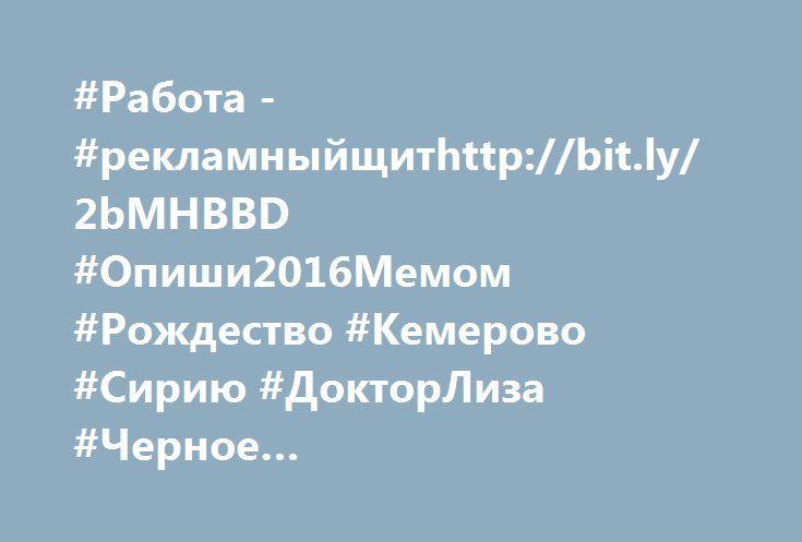 https://twitter.com/i/web/status/812951168905318400  #Работа - #рекламныйщитhttp://bit.ly/2bMHBBD #Опиши2016Мемом #Рождество #Кемерово #Сирию #ДокторЛиза #Черное…