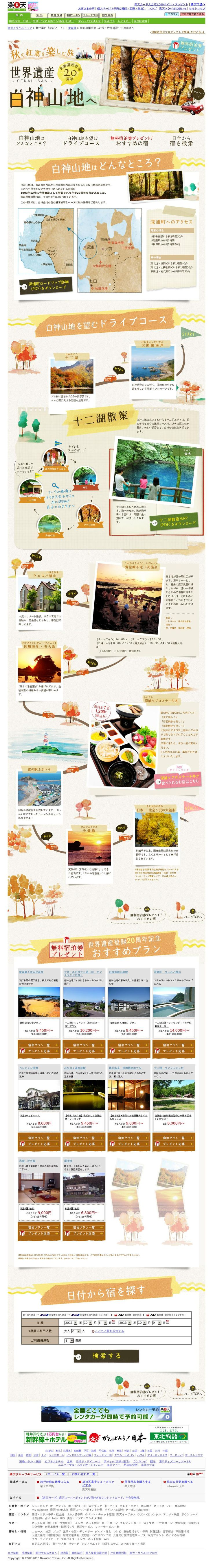 【旅頃】秋の紅葉を楽しむ旅-世界遺産白神山地「十二湖」へ
