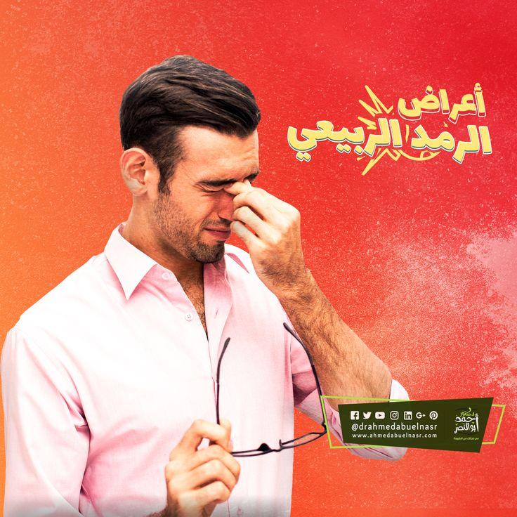 الموقع الرسمي للدكتور احمد ابو النصر Movie Posters Movies Poster