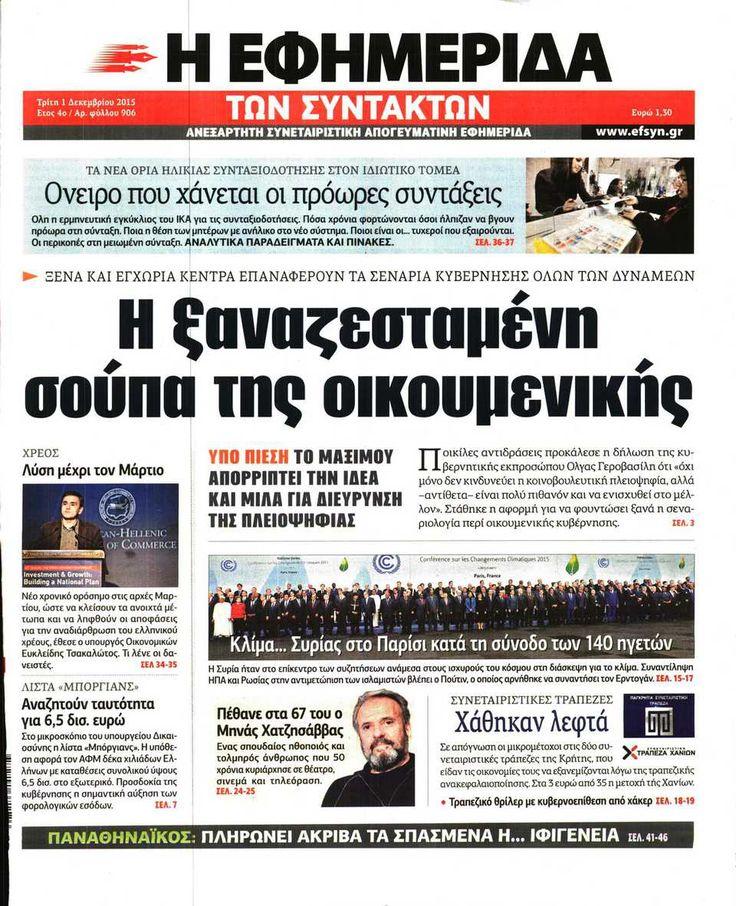 Εφημερίδα Η ΕΦΗΜΕΡΙΔΑ ΤΩΝ ΣΥΝΤΑΚΤΩΝ - Τρίτη, 01 Δεκεμβρίου 2015