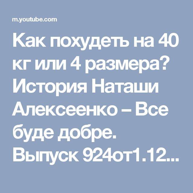 Как похудеть на 40 кг или 4 размера? История Наташи Алексеенко – Все буде добре. Выпуск 924от1.12.16 - YouTube