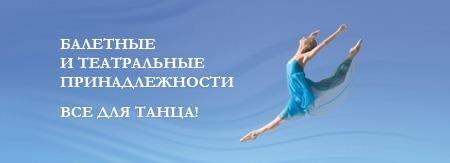 Магазин танцевальных костюмов на ул летчика бабушкина