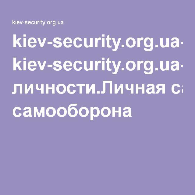 kiev-security.org.ua-Безопасность личности.Личная самооборона