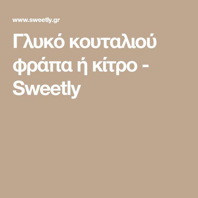 Γλυκό κουταλιού φράπα ή κίτρο - Sweetly
