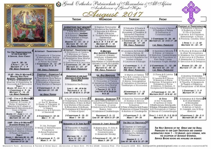 2017 August Festal Calendar