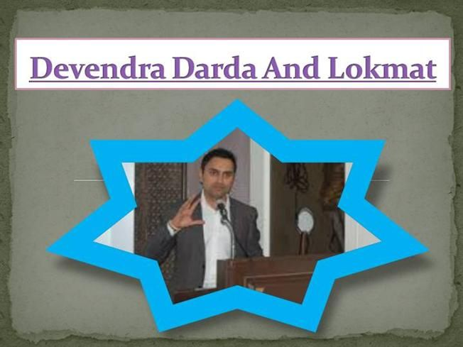 Devendra Darda And Lokmat by DevendraDarda via authorSTREAM