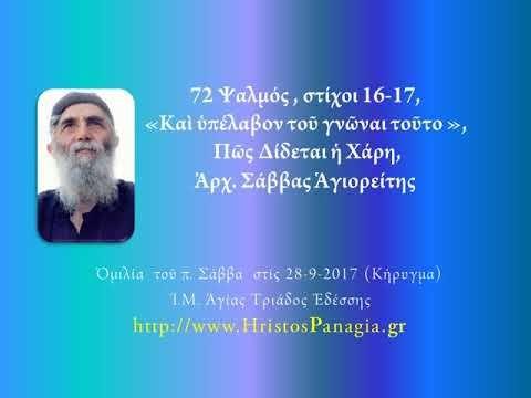 72 Ψαλμός, στ.16-17,«Καὶ ὑπέλαβον τοῦ γνῶναι τοῦτο»,Πῶς Δίδεται ἡ Χάρη,Π...