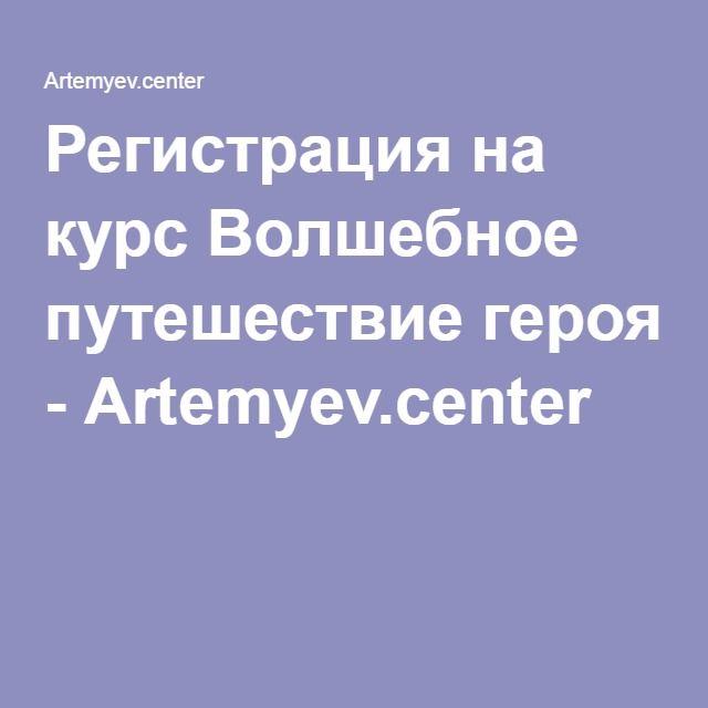 Регистрация на курс Волшебное путешествие героя - Artemyev.center
