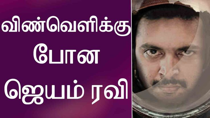 Jayam Ravi Travels to Space | Tik Tik Tik Latest Updates | விண்வெளிக்கு போன ஜெயம் ரவி Tik Tik Tik is an Tamil space thriller film written and directed by Shakti Soundar Rajan. The film features Jayam Ravi and Nivetha Pethuraj in the lead roles. The movie produced by Hitesh Jhabak. Music composed by D.Imman. Cinematography S.Venkatesh and Edited by Pradeep E.Ragav. The venture began production in October 2016. The movie is expected to release in August 2017.