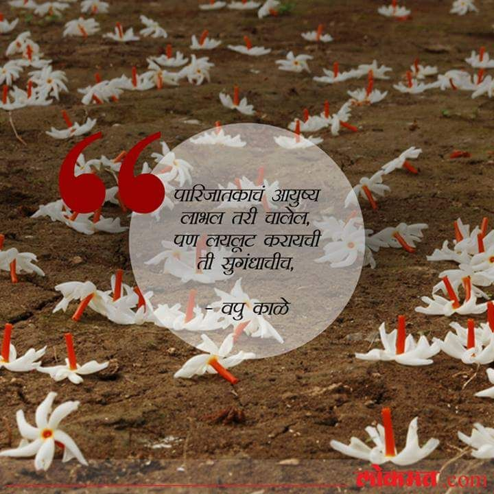 V Pu Kale Good Morning Images Husband: 45 Best Marathi Images On Pinterest