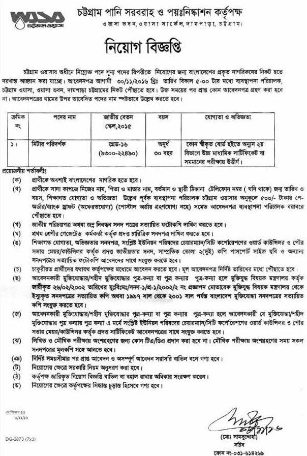Meter Instructor  Chittagong Wasa Job Circular
