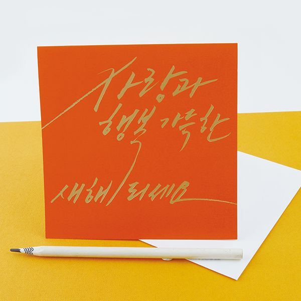 K-paper new year card c15033mm
