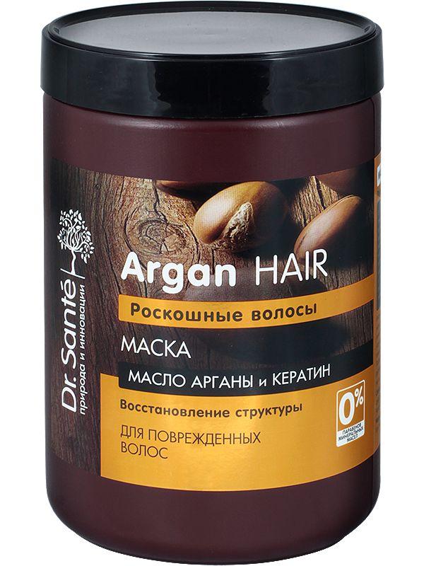 """Эльфа """"Argan Hair"""" Крем-маска Роскошные волосы 1000мл"""