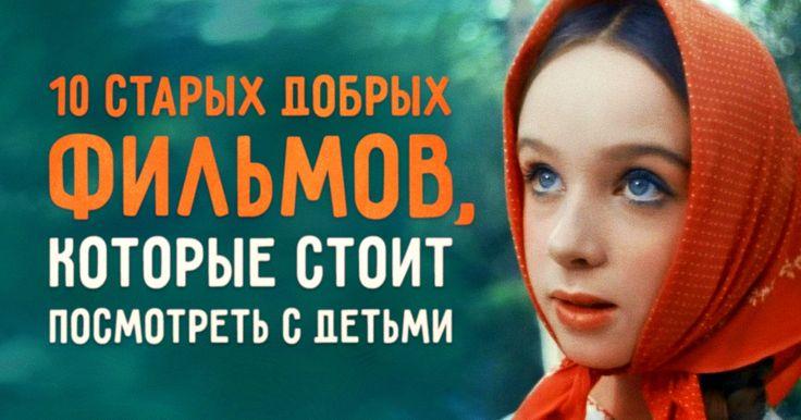 10советских фильмов, которые стоит посмотреть сдетьми