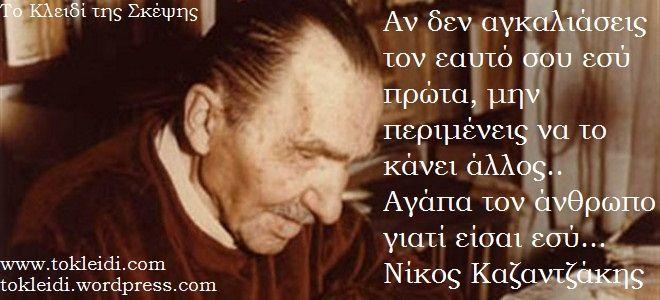 Νίκος Καζαντζάκης  http://www.tokleidi.com/