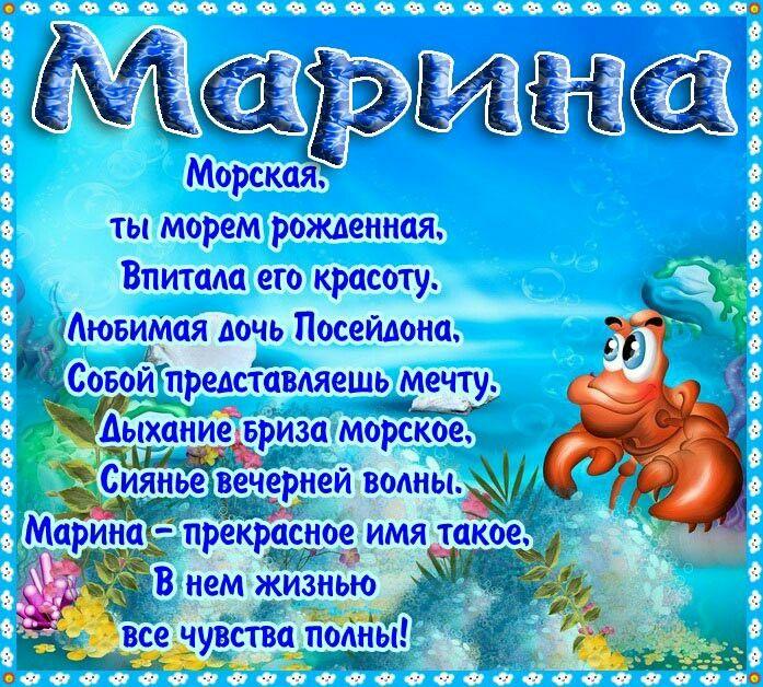 поздравления в день рождения марины плюсом