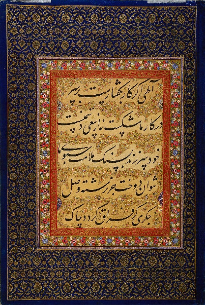 Calligrapher: unknown. India. 17th century. 23.6 x 7 cm. Nasta'liq script. Courtesy of the Freer Gallery of Art, Smithsonian Institution.