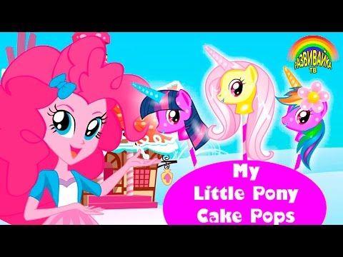 Игры как мультики. Готовим с Пинки Пай! My little Pony! Учим цвета. Развивающие мультики. - YouTube