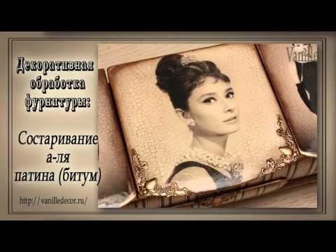 Наталья Родина Состаривание фурнитуры