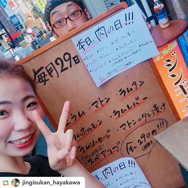 @jingisukan_hayakawa:待ってました…本日…肉の日です‼️‼️ 金曜日の肉の日は久しぶりですね〜🐏 人気のラムロールも追加しました、290円です👍🏻✨ 本日16時から営業しております! 予約空きありますのでお電話ください😊 . . ☎︎03-6450-9293 ※お電話が繋がりにくくなっております。繋がらない場合、下記電話番号までご連絡下さいませ。 📲080-3011-9724 . お手数ですが宜しくお願い致しますm(__)m #肉の日#29#三軒茶屋#仔羊#ラム#生ラム#ジンギスカン#焼肉#立ち喰い#ジンギスカンはや川#マトン #tokyo #japan #lamp #sangenjaya #グルメ #肉 #instafood #instagood #すずらん通り#l4l #グルメ #東京 #世田谷 #立ち喰いジンギスカンはや川 #맛집 #도쿄 #世田谷パーク