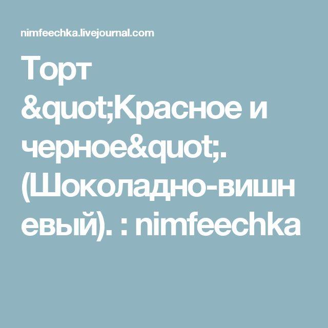 """Торт """"Красное и черное"""". (Шоколадно-вишневый). : nimfeechka"""