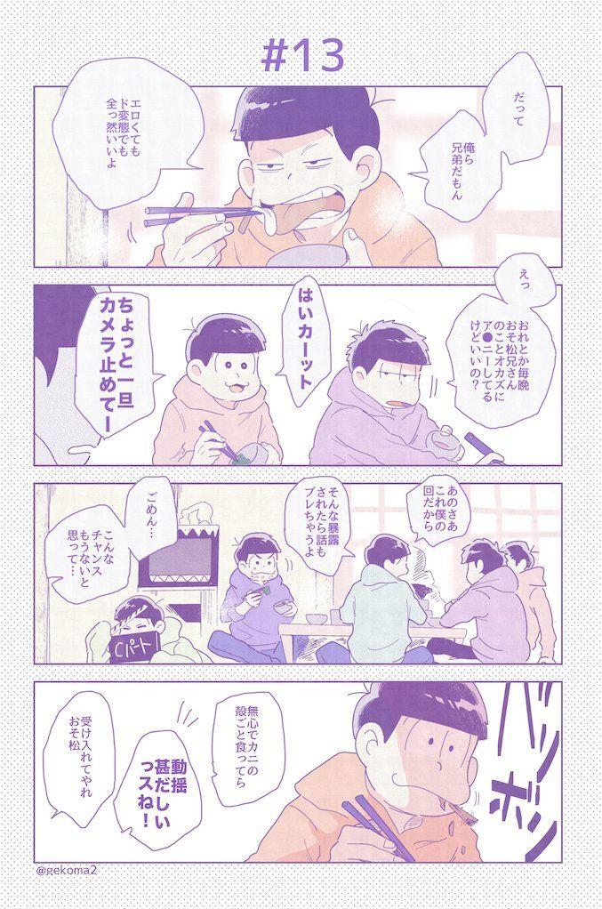 【おそ一漫画】『シコ松回のNG』(六つ子)