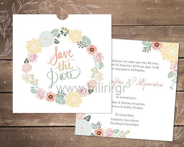 Floral invitation Προσκλητήριο γάμου με λουλούδια