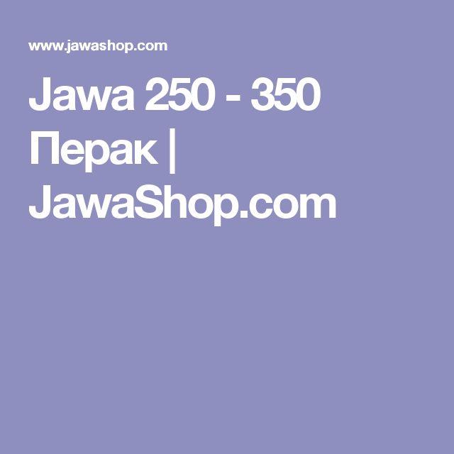 Jawa 250 - 350 Перак | JawaShop.com