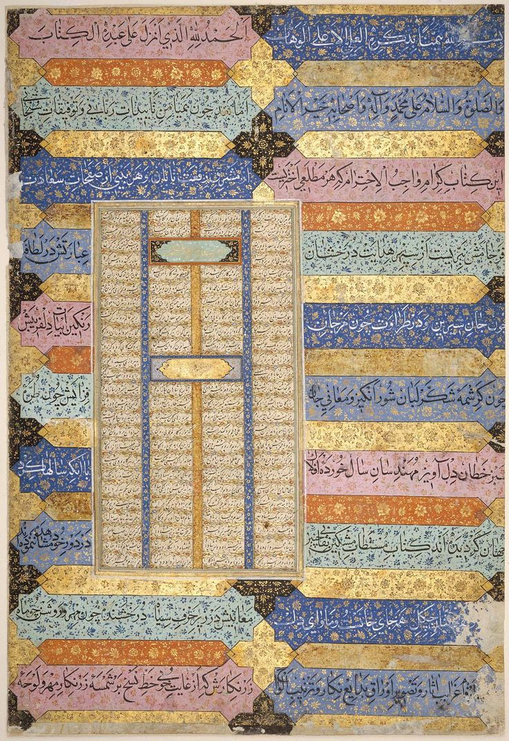 Penultimate text page from a copy of the Shahnama, with poetry and illumination by Taj al-Din Haydar in the margins. Safavid 1562–83. Museum of Fine Arts Boston
