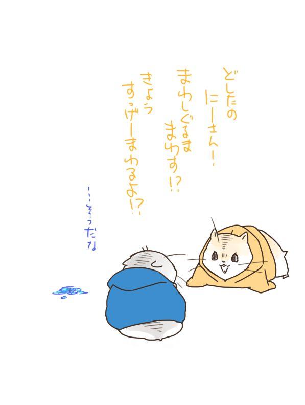 【ハム松さん】「オレは松野カラまちゅ」