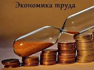 www.diplomkursovaya.ru shop ekonomika-truda planirovanie-fonda-oplaty-truda-rabotnikov-predpriyatiyaformy-i-sistemy-oplaty-truda