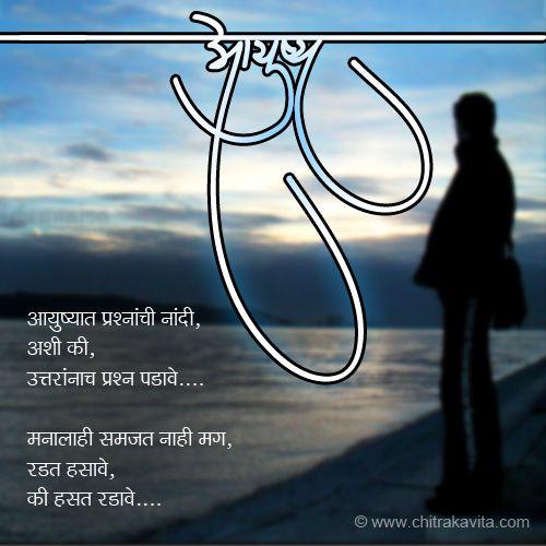 Marathi Kavita - आयुष्य