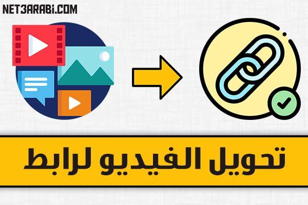 تحويل الفيديو الى رابط مباشر يمكن مشاركته 5 طرق School Logos Tech Company Logos Company Logo