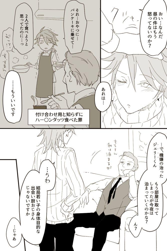twitter manga naruhina doujinshi