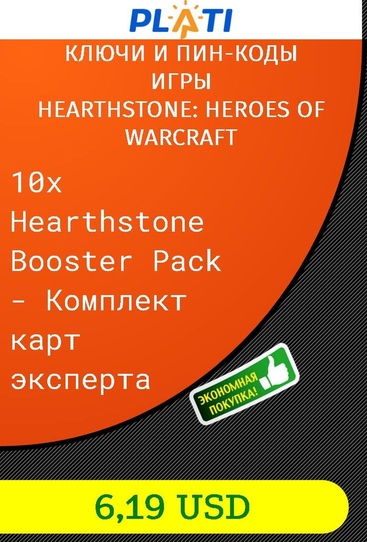 10x Hearthstone Booster Pack - Комплект карт эксперта Ключи и пин-коды Игры Hearthstone: Heroes of Warcraft