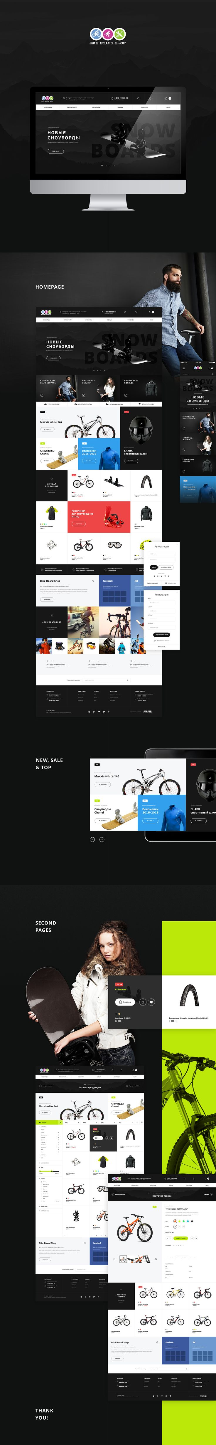 Bike Board Shop - ecommerce shop