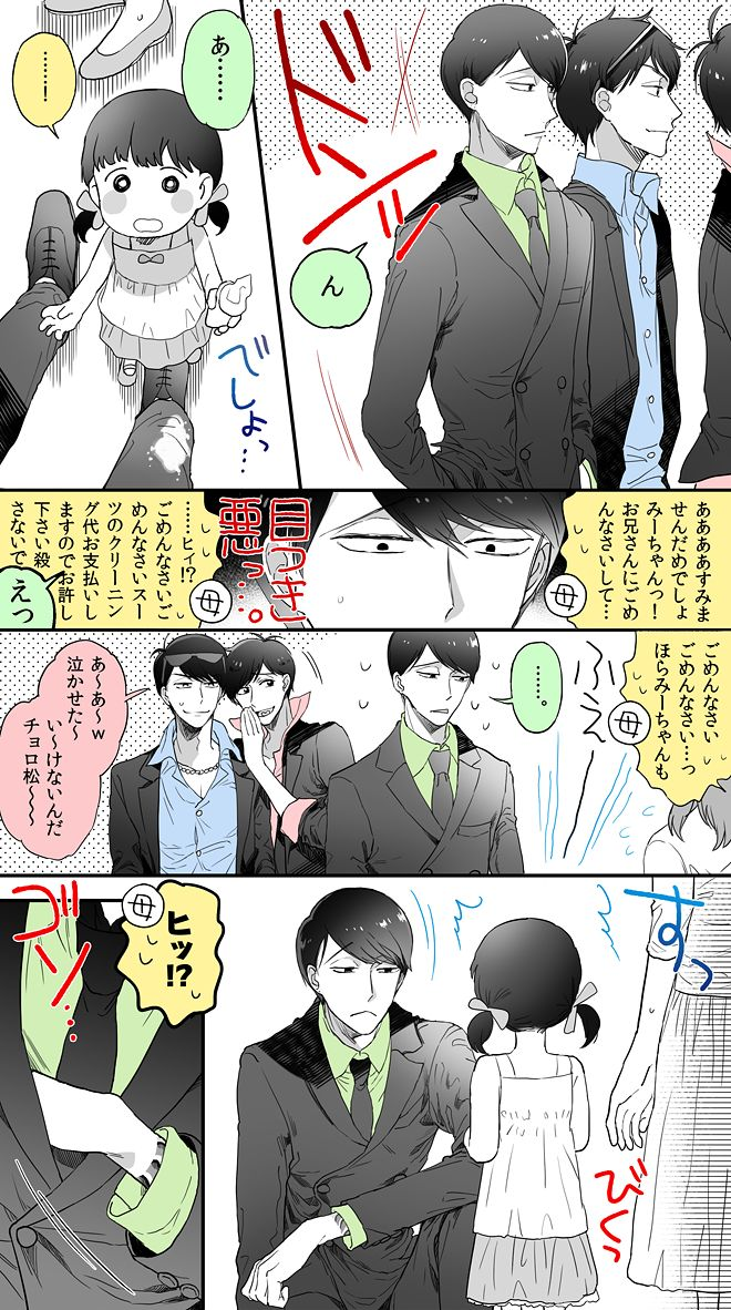 Mafia Choromatsu and little girl 1/2