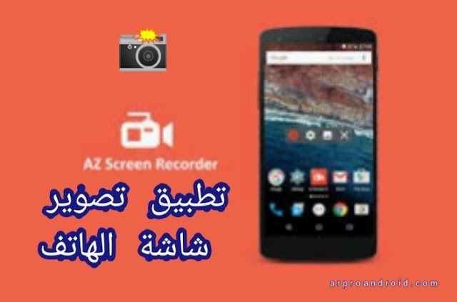 أفضل تطبيق تسجيل شاشة هاتف بجودة عالية Az Screen Recorder بدون روت Screen Recorder Phone Android Apk