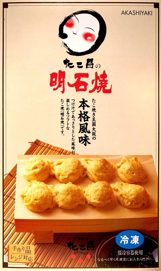 たこ昌の明石焼 b型の熱しやすく冷めやすい 大阪 お土産 美味しい たこ焼き
