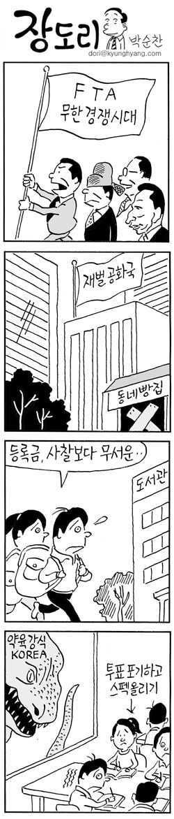 [장도리]2012년 4월 12일