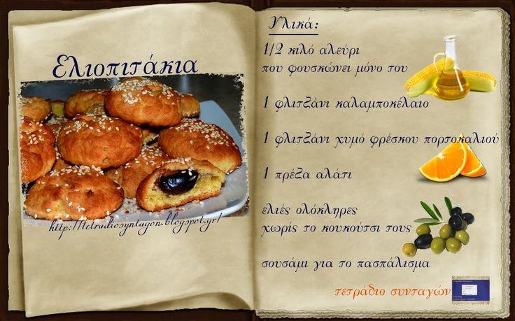 Συνταγές, αναμνήσεις, στιγμές... από το παλιό τετράδιο...: Νόστιμα, νηστίσιμα ελιοπιτάκια!