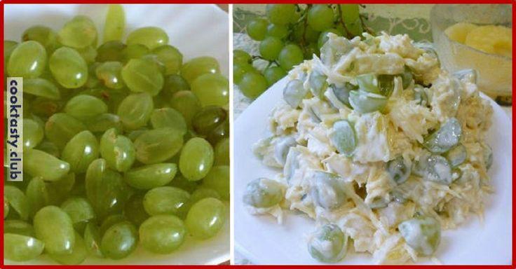 Виноградно-Ананасовый салат