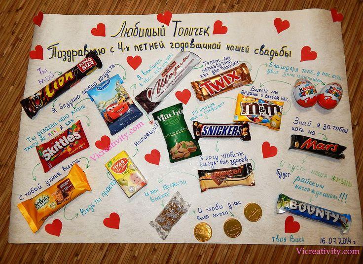День, открытки с днем рождения мужу от жены и детей из шоколадок